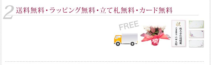 送料・ラッピング・立て札・カード無料
