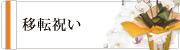移転祝いの胡蝶蘭