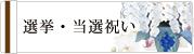 選挙・当選祝いの胡蝶蘭